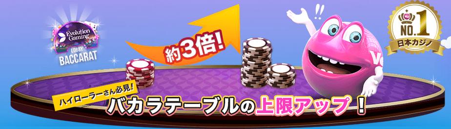 ベラジョンカジノのバカラテーブル賭け上限アップ!!